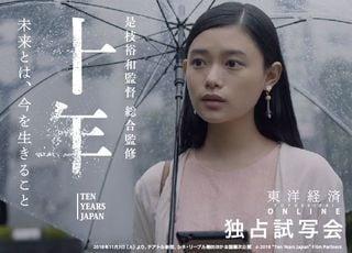『十年 Ten Years Japan』独占試写会