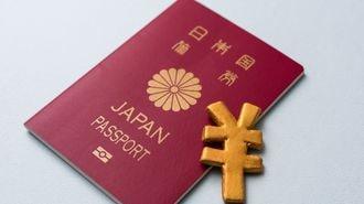 年末の海外旅行を今から「安く」予約する裏技