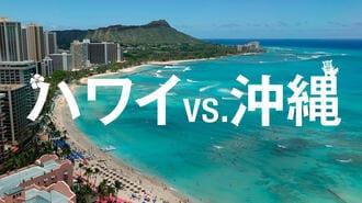 ハワイと沖縄、2大リゾートの意外にも大きな差
