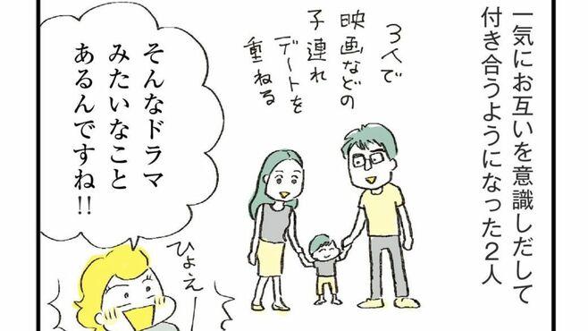 台湾で再婚の「シングル母」が驚いた環境の違い
