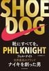 SHOE DOG(シュードッグ)