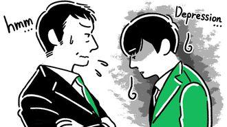 「うつ病」を訴える若手社員への正しい対処法