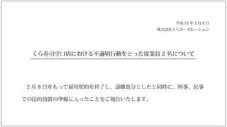 くら寿司「悪ふざけバイト」の告訴に広がる波紋