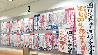 「文春砲」LINEニュース版、1配信240円の勝算