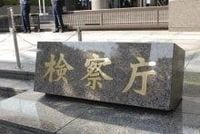 東京地検特捜部が日本中油事件で柴野多伊三・元衆議院議員らを起訴【東京地検臨時会見】