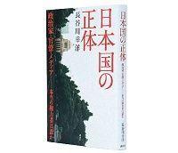 日本国の正体 政治家・官僚・メディア──本当の権力者は誰か 長谷川幸洋著 ~「国家の正体」は政権交代によって変わるか
