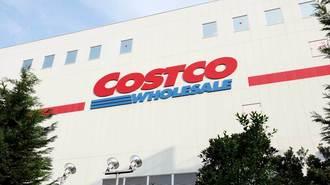 コストコはなぜ年会費4400円に上げるのか