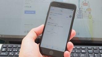 iPhoneの「メール」を格段に便利に使う裏ワザ