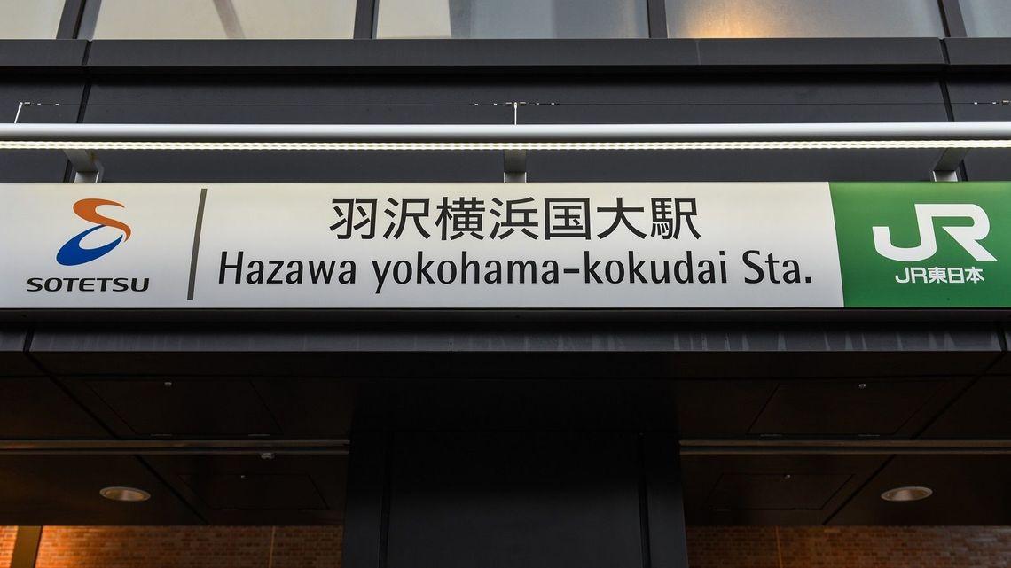 長くて残念、省略したくなる駅名10選・神奈川編   独断で選ぶ鉄道ベスト ...