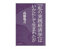 『私の実践経済学』はいかにして生まれたか 高橋亀吉著