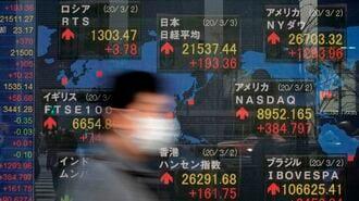 コロナショック「日本株大暴落」を覚悟する理由