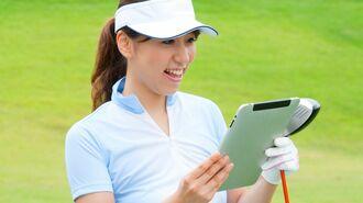 ビジネスになる?「ゴルフに5G導入」期待と課題