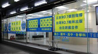 「日本式」で急伸、台湾の塾がそこまでやる理由
