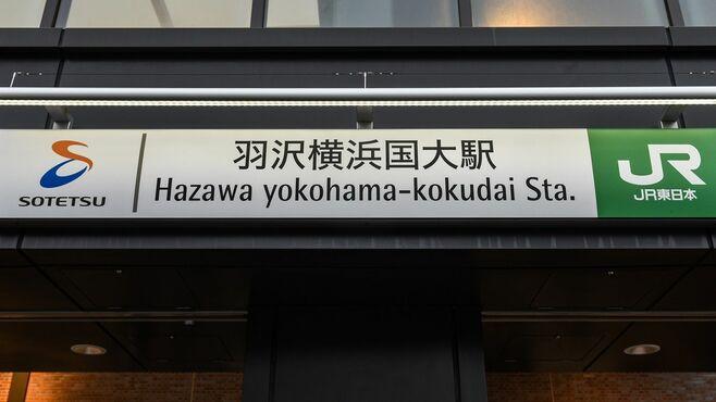 長くて残念、省略したくなる駅名10選・神奈川編