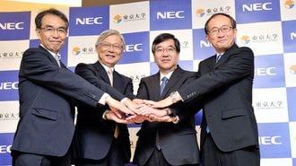 NECと東大が「夢の半導体」でがっぷり組んだ