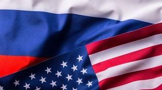 プーチンが対米「低姿勢外交」にひた走るワケ