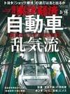 自動車 乱気流<br>揺れるニッポンの屋台骨