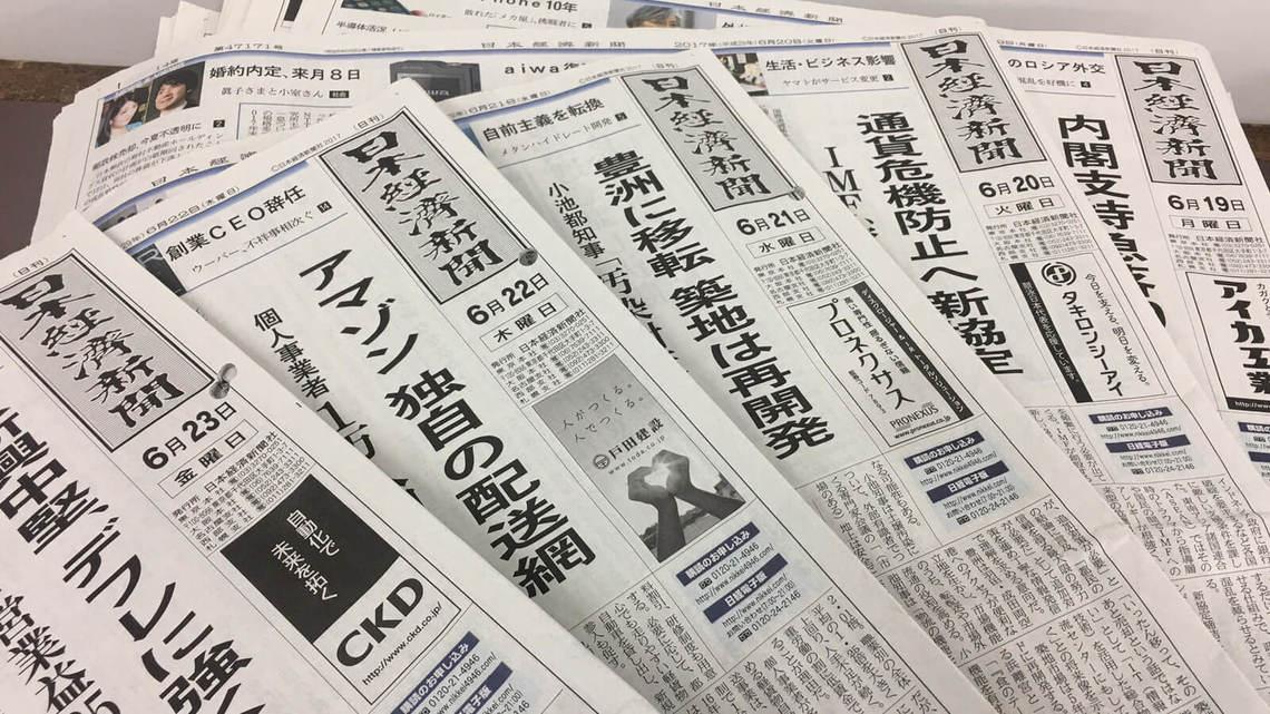 時事問題の勉強は、新聞を読もう