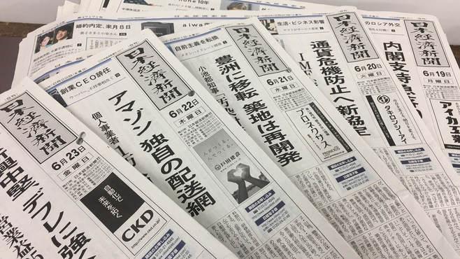 日経新聞が記者に夜回り制限令を出した理由