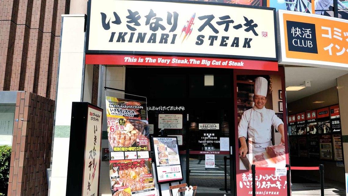 いきなりステーキ、急成長に潜む一抹の不安 | 外食 | 東洋経済 ...