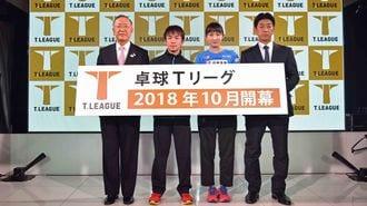10月開幕、卓球「Tリーグ」が実現したい未来