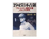 1945日本占領 徳本栄一郎著