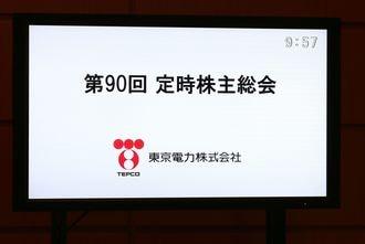 原発推進の限界も露呈、東京電力の株主総会