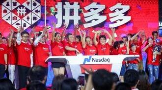 中国EC「拼多多」筆頭株主の創業者が退任の波乱