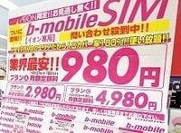 月額980円で大人気、激安イオン携帯普及の波紋