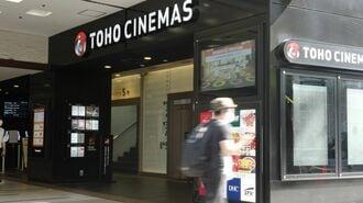 東宝、映画館再開でも全く安心できない事情