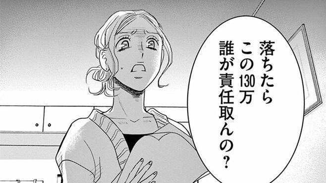 小6は130万円!中学受験塾にかかる驚くべき費用