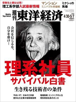 緊急リポート 熊本地震 企業に爪痕