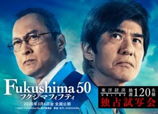 『Fukushima 50(フクシマフィフティ)』独占試写会