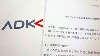 ADKが世界最大の広告会社と手を切った理由