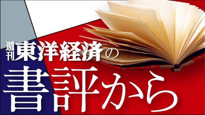 """日本の""""平和""""は米国従属で成り立っている"""