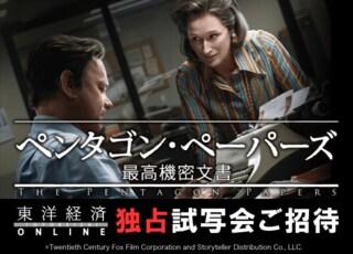 『ペンタゴン・ペーパーズ/最高機密文書』独占試写会