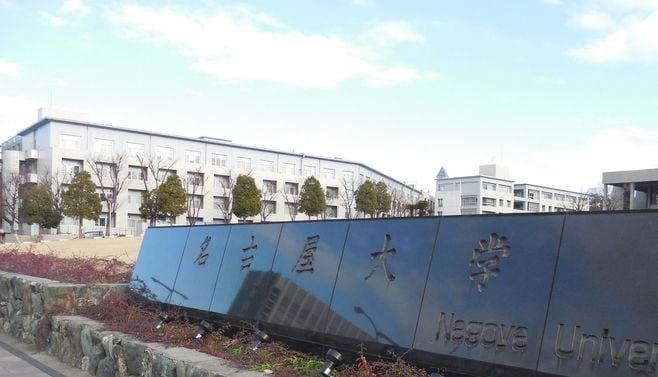 名古屋は、世界も驚く「一流科学者」の宝庫だ