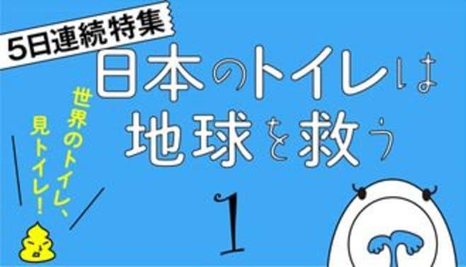 日本のトイレは排泄するだけの場所じゃない!