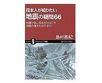 日本人が知りたい地震の疑問66 島村英紀 著