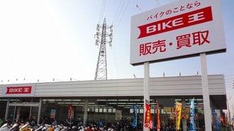 買い取り「バイク王」、2期連続赤字の深刻理由