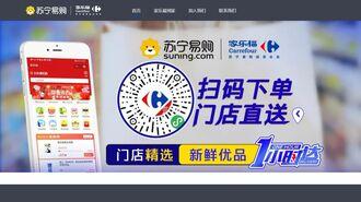 カルフール「旧中国法人」株式公開を検討する訳