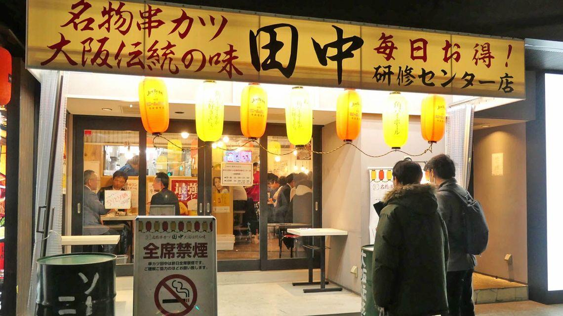 串カツ田中が「地方出店」にアクセル踏む理由 | 外食 | 東洋経済 ...