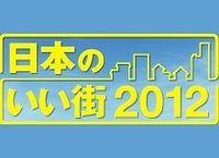 日本のいい街2012