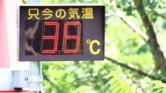 気象庁の言う温度より微妙に暑く感じるワケ