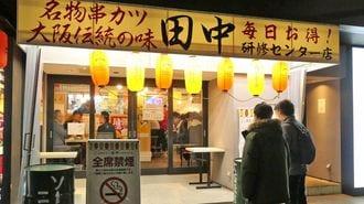 串カツ田中が「地方出店」にアクセル踏む理由