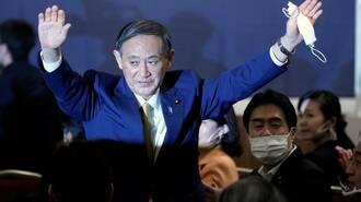 菅政権の「組閣と政策」を読む上で外せない要点
