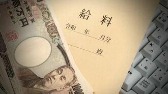 「公務員の年収」が低い自治体ランキング500