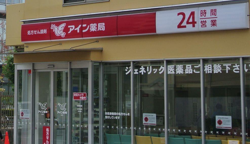 北千住駅周辺の薬局・ドラッグストア   店舗の口コ …