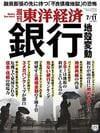 100億円の寄付を即決<br>ユニクロ柳井会長の危機感