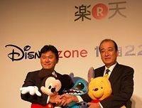 楽天がディズニー関連商品専門のサイトを新設